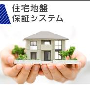 住宅地盤保証システム