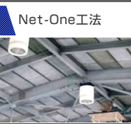 Net-One工法